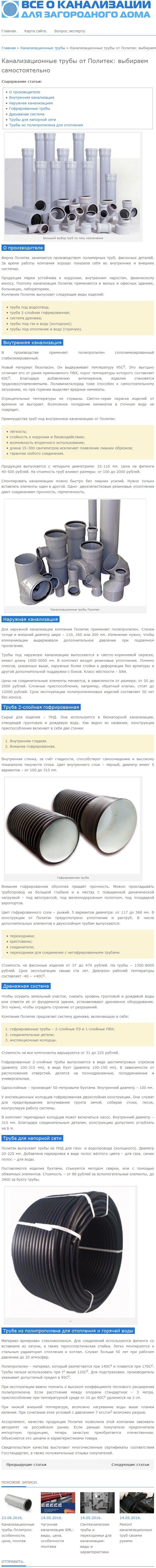 kanalizatsiya-politek