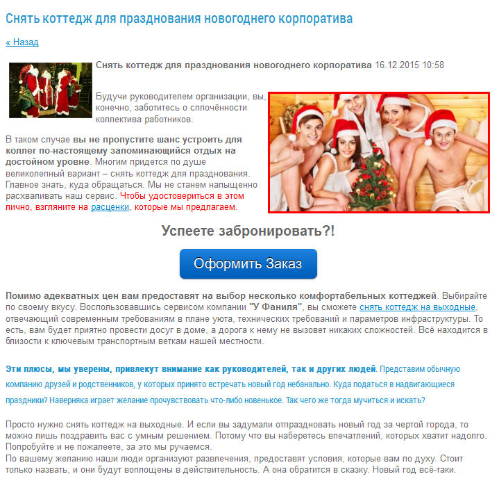 Коттедж на новогодний корпоратив