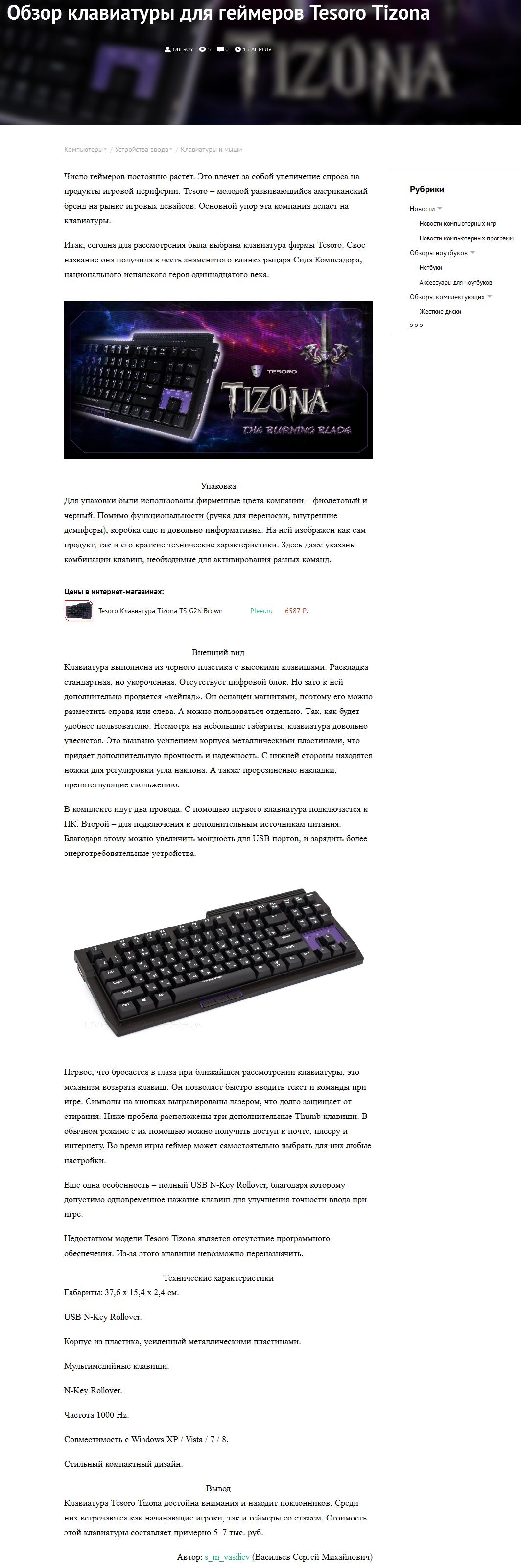 Обзор клавиатуры для геймеров Tesoro Tizona