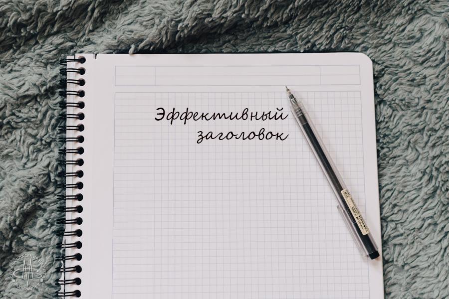 Как правильно написать заголовок. 20 способов