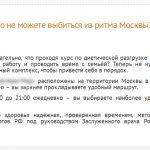 Медклиника Москва