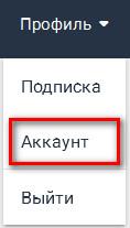 В аккаунте выбираете категории