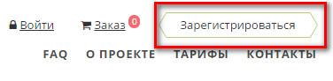 Нажмите кнопку «Зарегистрироваться»