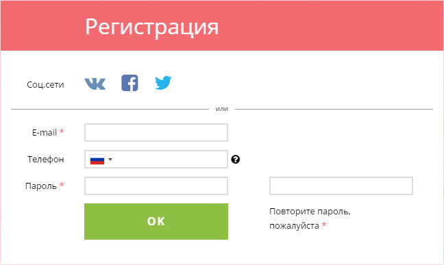 В сервисе можно зарегистрироваться через соцсети или создать аккаунт с нуля через почту и телефон