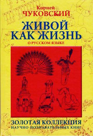 Книга про канцелярит