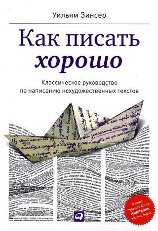 Самая авторитетная книга о мастерстве писателя
