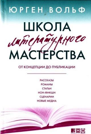 Список книг о писательском мастерстве