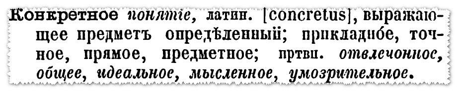 Конкретика в тексте
