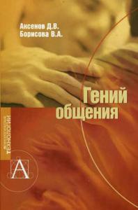 Лучшие книги по общению с людьми - Гений общения