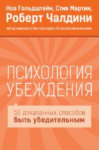 Чалдини - лучшие книги по общению с людьми