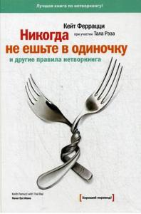секреты общения - книга Феррацци