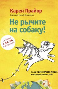 Навык общения - книга Карена Прайора