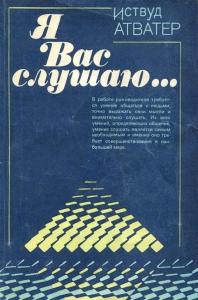 Книги по психологии общения - Иствуд Атватер