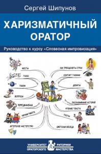 Шипунов - книга по психологии общения