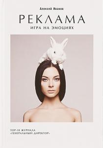 Книги по психологии маркетинга, рекламы и продаж Алексей Иванов – Реклама Игра на эмоциях