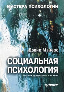 Книги по психологии маркетинга, рекламы и продаж Дэвид Майерс - Социальная психология
