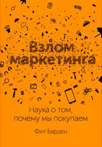 Книги по психологии маркетинга, рекламы и продаж Фил Барден – Взлом маркетинга наука о том, почему мы покупаем