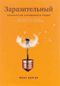 Книги по психологии маркетинга, рекламы и продаж Йона Бергер – Заразительный Психология сарафанного радио Как продукты и идеи становятся популярными