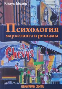 Книги по психологии маркетинга Клаус Мозер - Психология маркетинга и рекламы