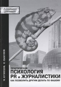 Книги по психологии маркетинга, рекламы и продаж М Кузнецов, В Цыкунов – Практическая психология PR и журналистики Как позволить другим делать по-вашему