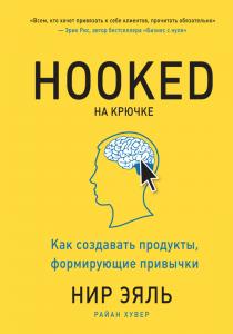 Книги по психологии маркетинга, рекламы и продаж Нир Эяль, Райан Хувер – На крючке Как создавать продукты, формирующие привычки