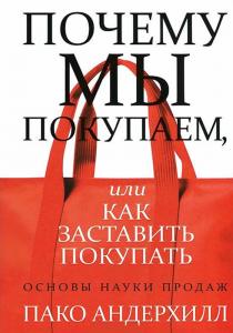 Книги по психологии маркетинга, рекламы и продаж Пако Андерхилл – Почему мы покупаем, или Как заставить покупать Основы науки продаж