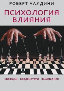 Книги по психологии маркетинга, рекламы и продаж Роберт Чалдини - Психология влияния