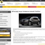 В России скоро появится новый Cadillac