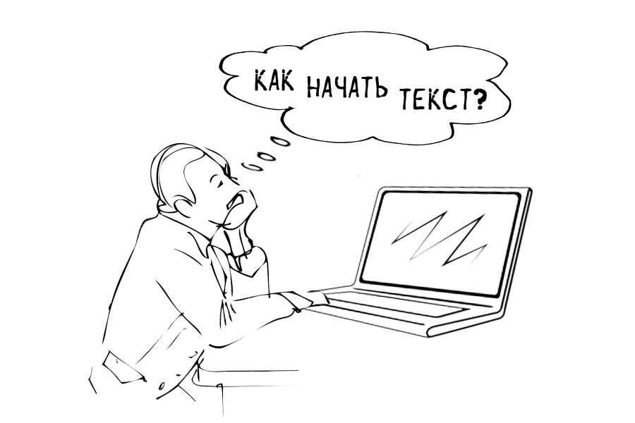Как начать текст